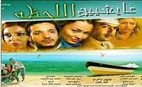 Shayef Net فيلم عايشين اللحظة